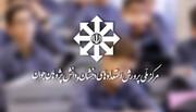 برگزاری آزمون مدارس استعدادهای درخشان به تعویق افتاد