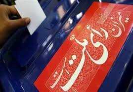 سرنوشت مبهم 6 کرسی پارلمان/ شائبه حمایت عضو شورای نگهبان از یک کاندیدا
