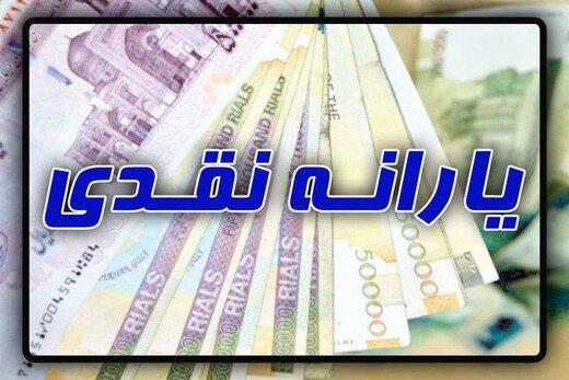 اعلام زمان واریز آخرین یارانه نقدی ۹۸