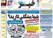 صفحه اول روزنامههای دوشنبه ۱۹ اسفند 98