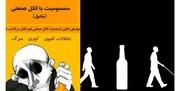 هشدار! «الکل صنعتی» یا «متانول» برای ضدعفونی مناسب نیست