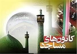 فعالیت ۲۵۸کانون فرهنگی هنری مساجد دراستان سمنان