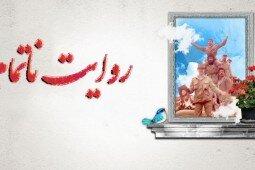 روایت ناتمام سردار شهید احمد غلامی