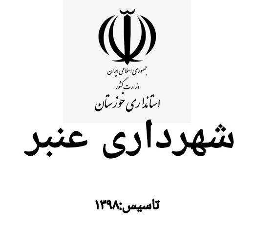 جدول های سطح حوزه شهرداری منطقه عنبر رنگ آمیزی شد