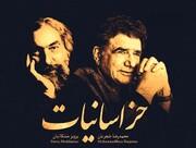 «خراسانیات» محمدرضا شجریان و پرویز مشکاتیان، سرانجام منتشر شد