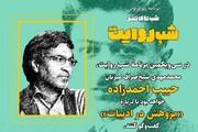 حبیب احمدزاده را در «شب روایت» ببینید