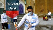 آخرین آمار کرونا در ایران؛ تعداد مبتلایان به ۹ هزار نفر افزایش یافت