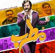 ستارههای پولساز درسینمای سال۹۸ ایران