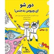 انتشار کتابی کودکانه درباره کروناویروس؛ «دور شو ای ویروس بدجنس»