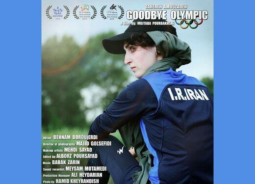 داستان دختر قایقران ایرانی در جشنوارههای آمریکایی
