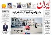 صفحه اول روزنامههای پنجشنبه ۲۲ اسفند ۹۸