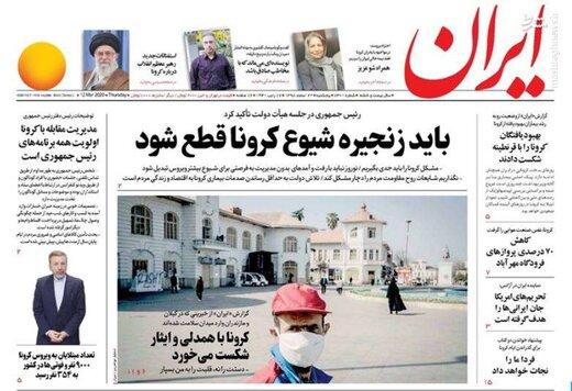 ایران: باید زنجیره شیوع کرونا قطع شود