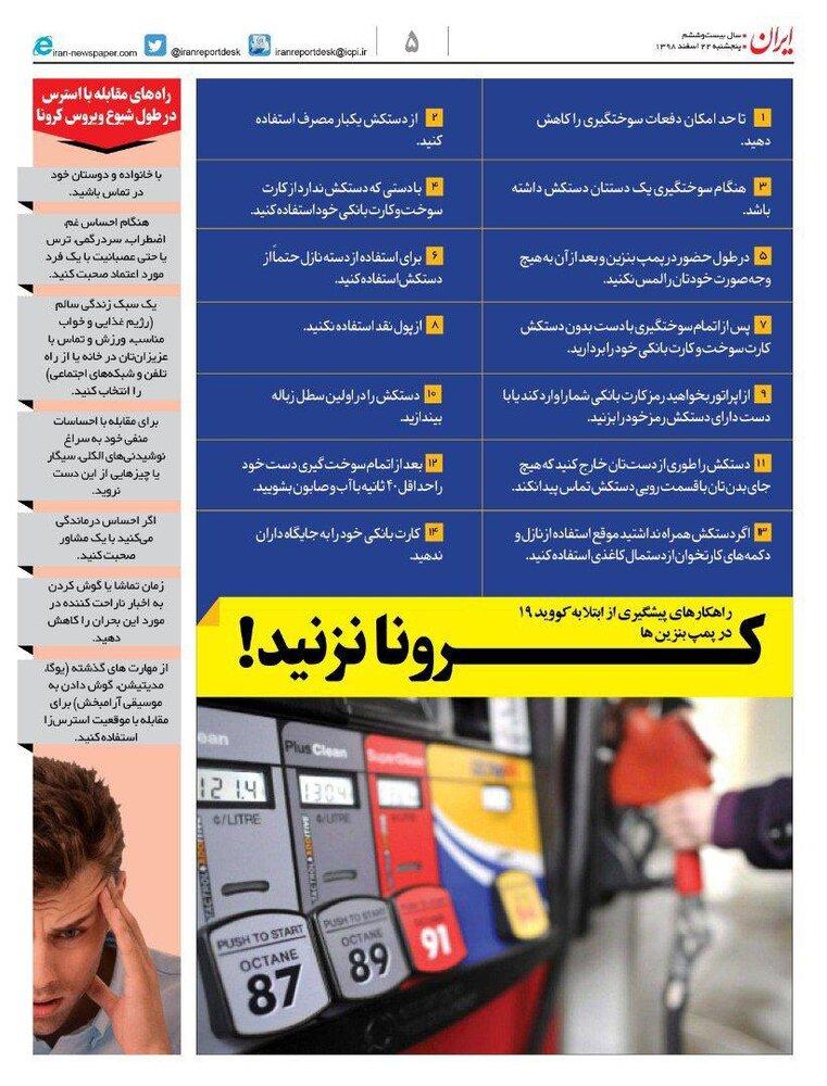 دومین بسته آموزشی، اطلاع رسانی روزنامه ایران برای مقابله با ویروس کرونا و پیشگیری از آن