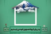 ببینید | خلاقیت شهرداری تهران و خانه سینما برای پیشگیری از شیوع کرونا