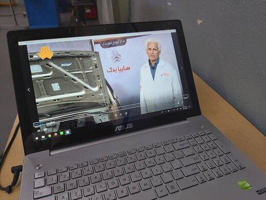 راهاندازی اولین سیستم آموزش فنی آنلاین در سایپا یدک