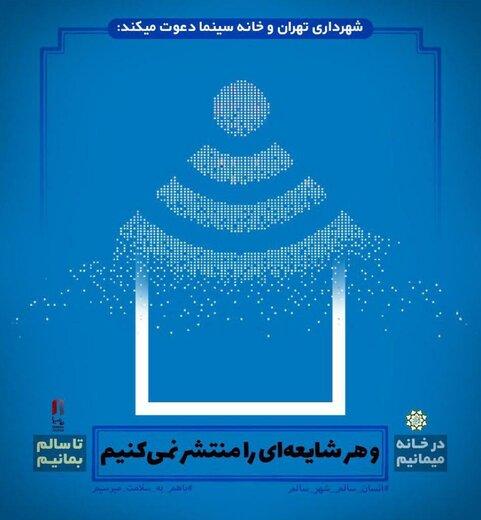 طرحی از شهرداری تهران و خانه سینما برای پیشگیری از شیوع کرونا