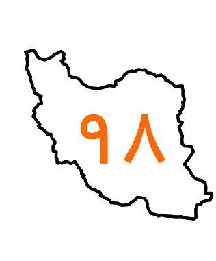 زمستان داغ سیاست؛شهادت سردار در بامداد تلخ/انتخابات زیر سایه کرونا