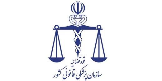 توضیحات پزشکی قانونی درباره نامه جعلی منتسب به این سازمان