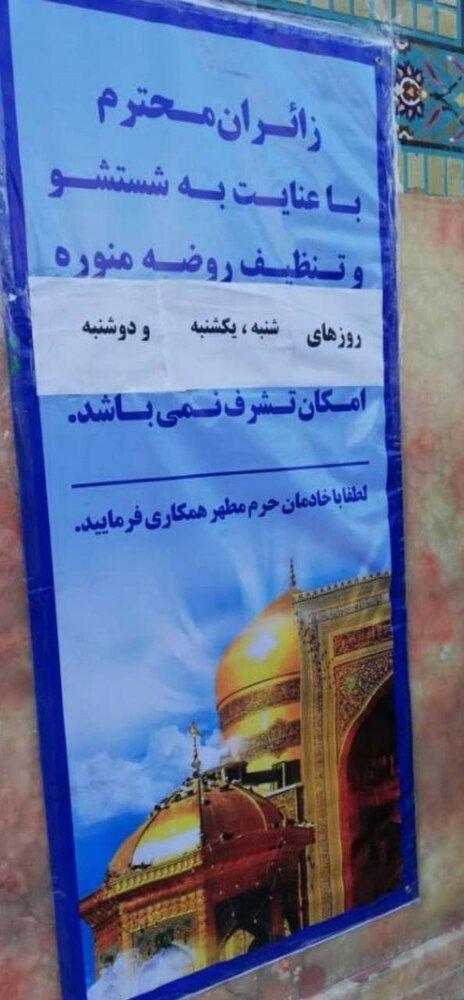 حرم امام رضا (ع) بسته شد