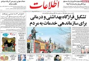 صفحه اول روزنامه های شنبه ۲۴اسفند۹۸