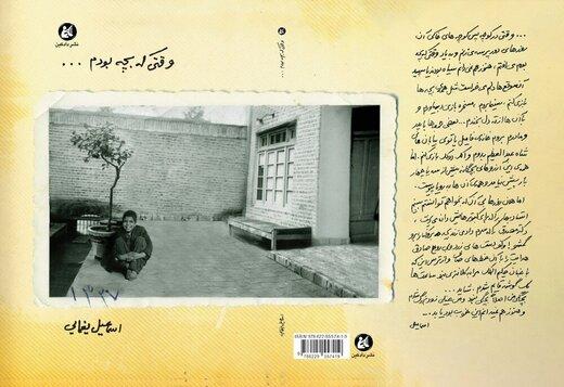 دهه ۳۰ ایران از نگاه یک باستانشناس