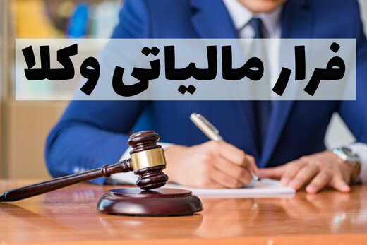 ۳هزار وکیل میلیاردر،پرونده مالیاتی ندارند