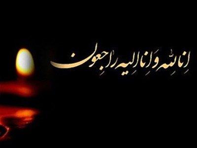 پیام تسلیت رییس فرهنگستان علوم برای درگذشت پزشک برجسته