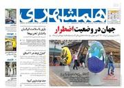 صفحه اول روزنامههای یکشنبه ۲۵ اسفند98