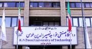 این دانشگاه برای تحصیلات تکمیلی بدون آزمون دانشجو میپذیرد