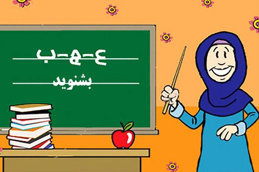 بشنوید   خانم معلمی که گفت آیلاند ، دقیقا کیست؟