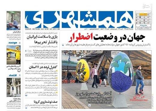 همشهری: جهان در وضعیت اضطراری