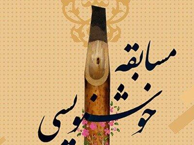 """مسابقه خوشنویسی""""ما کرونا را شکست می دهیم"""" در قزوین برگزار می شود"""