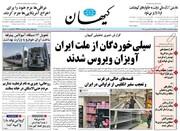 کیهان: دولت میتواند از تهدید کرونا فرصتی برای رونق اقتصاد کشور بسازد