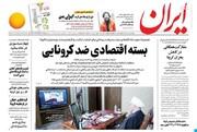 صفحه اول روزنامههای دوشنبه ۲۶ اسفند 98