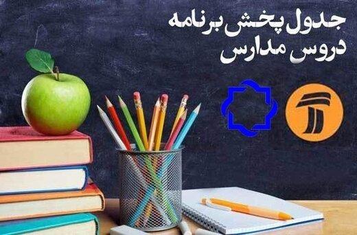 اعلام جدول زمانی برنامههای درسی تلویزیون در روز چهارشنبه ۲۸ اسفند