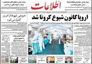 صفحه اول روزنامههای سهشنبه ۲۷ اسفند