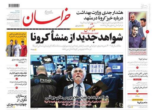 عکس/ صفحه نخست روزنامههای سهشنبه ۲۷ اسفند