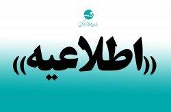 اعلام ساعات کشیک بانکها و موسسات مالی کیش در نوروز ۹۹