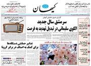 کیهان : معیشت طبقات پایین نباید قربانی دلالان و محتکران شود