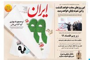 صفحه اول روزنامههای چهارشنبه ۲۸ اسفند98
