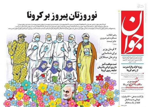 عکس/ صفحه نخست روزنامههای چهارشنبه ۲۸ اسفند