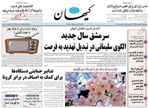 کیهان: سرمشق سال جدید الگوی سلیمانی در تبدیل تهدید به فرصت