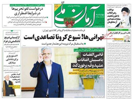 آرمان ملی: تهرانیها! شیوع کرونا تصادعدی است