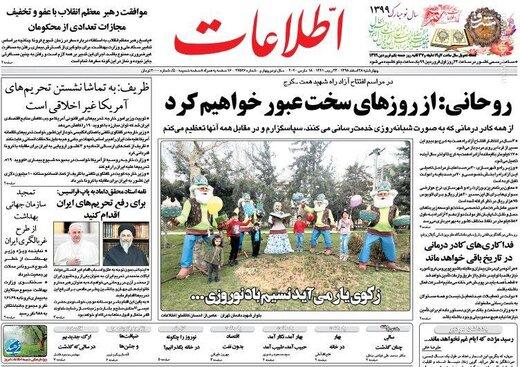 اطلاعات: روحانی: از روزهای سخت عبور خواهیم کرد