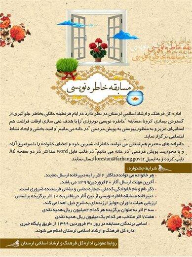 برگزاری مسابقه خاطره نویسی در نوروز