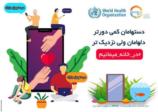 پیام تبریک WHO به مناسبت نوروز و درخواست از تمام ایرانیها برای ماندن در منزل