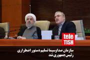 ببینید | علی عسگری دستور پخش برنامههای مفرح را به تلویزیون ابلاغ کرد!