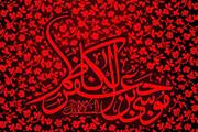 دانش و بخشش در سیره امام کاظم(ع)/ روایت نحوه شهادت امام هفتم