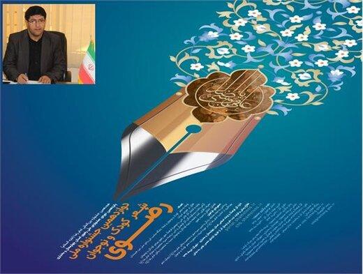 فراخوان جشنواره ملی شعر کودک و نوجوان رضوی در چهارمحال و بختیاری اعلام شد