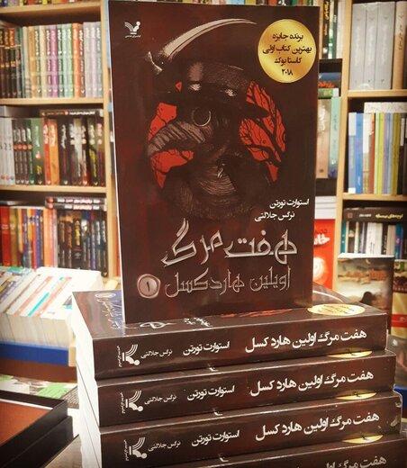 رمان برنده جایزه کاستا به بازار کتاب رسید